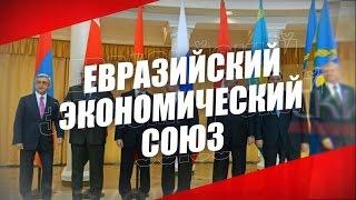 ЕАЭС:  нужен ли он жителям Центральной Азии?