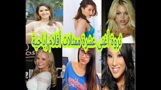 أغنى 10 ممثلات أفلام إباحية في العالم