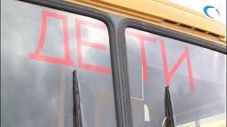 Два новых школьных автобуса отправились в Шимск