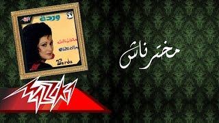 Makhtarnash - Warda ماخترناش - وردة تحميل MP3