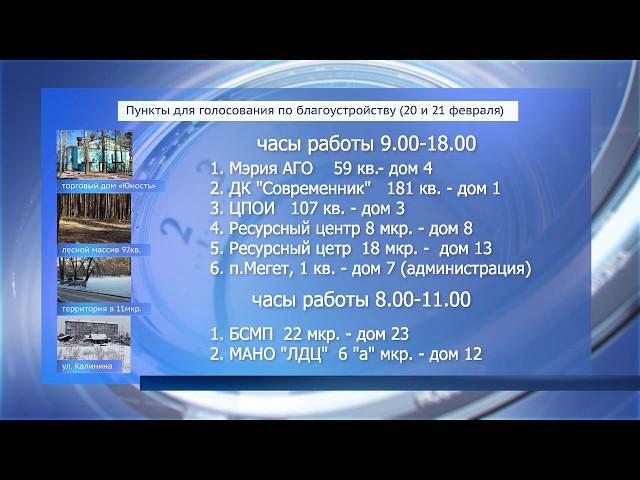 В Ангарске стартует голосование по благоустройству.