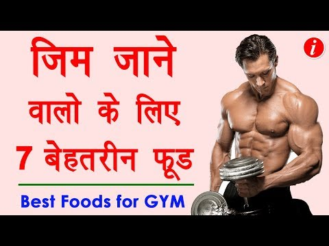 जिम जाने वालों लिए 7 बेहतरीन आहार - Gym ke liye kya khana chahiye | Best foods for gym goers Hindi
