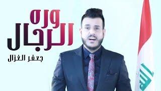 جعفر الغزال - وره الرجال / Video Clip تحميل MP3