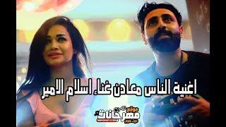 تحميل اغاني اغنية الناس معادن 2018   اسلام الامير   كلمات محمد النجار   توزيع طه الحكيم 2018 MP3
