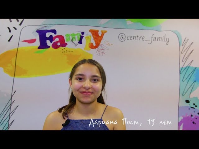 Пост Дариана, 13 лет. Отзывы о Центре Family (Краснодар)