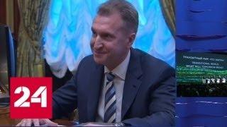Игорь Шувалов возглавил Внешэкономбанк - Россия 24