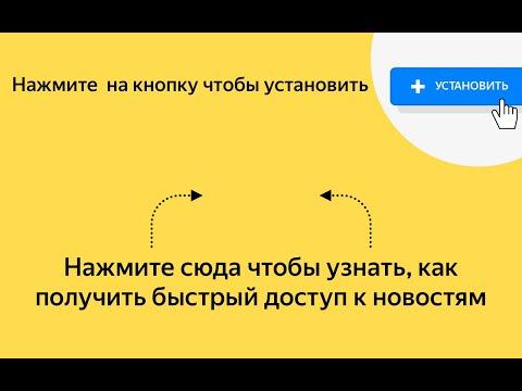 Новости в поиске и на стартовой Яндекса