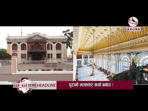 State Guest House Inside Singh Durbar
