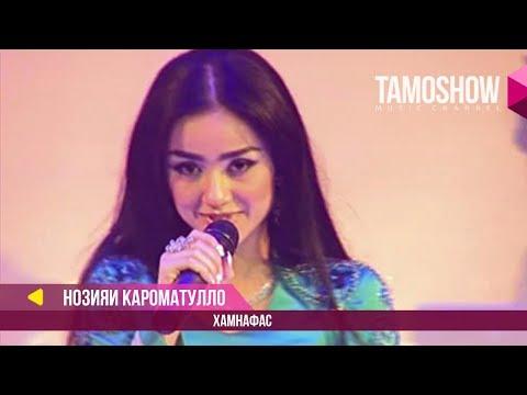 Нозияи Кароматулло - Хамнафас (Клипхои Точики 2017)