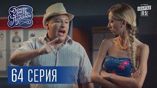 Однажды под Полтавой. Игра - 4 сезон, 64 серия   Молодежная комедия 2017