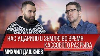 """Путь успеха стартапа """"Бизнес Молодость"""". Михаил Дашкиев - честное интервью."""