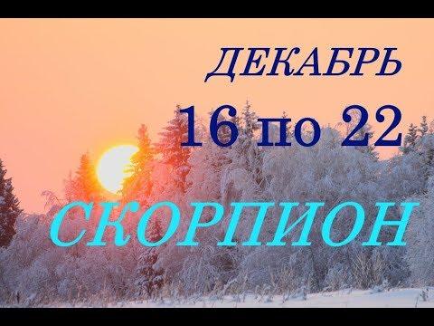 СКОРПИОН. ПРОГНОЗ на НЕДЕЛЮ с 16 по 22 ДЕКАБРЯ 2019г.
