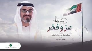 Rashed Al Majed ... Az Wa Fakhr | راشد الماجد ... عز وفخر تحميل MP3