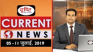 Current News Bulletin for IAS/PCS  - (05th - 11th July, 2019)
