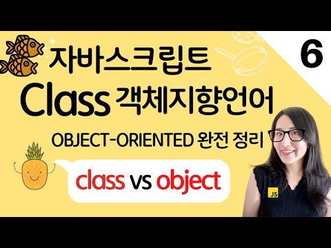 자바스크립트 6. 클래스와 오브젝트의 차이점(class vs object), 객체지향 언어 클래스 정리 | 프론트엔드 개발자 입문편 (JavaScript ES6)