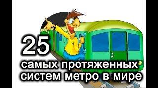 25 самых протяженных систем метро в мире
