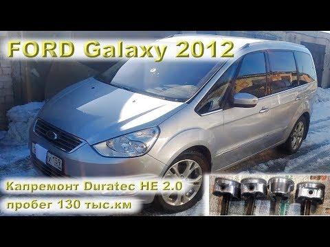 Фото к видео: Ford GALAXY 2.0: Капремонт двигателя на пробеге 130 тыс.км