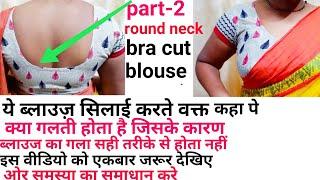 Bra cut blouse stitching/round neck कटोरी ब्लाउज़ पे कहा पे क्या गलती होता है देखिए(part-2)
