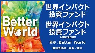 グローバルEV関連株ファンド