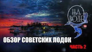 Сравнить тех характеристики советских мот лодок