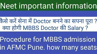 Neet important information ।। MBBS admission in AFMC for military service