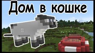 Уютный домик в КОШКЕ !!! - Скачать карту - Minecraft