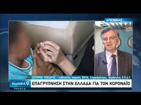 Χαμηλός ο κίνδυνος «εισαγωγής» κρούσματος κοροναϊού  -Οδηγίες προστασίας   21/01/2020   ΕΡΤ