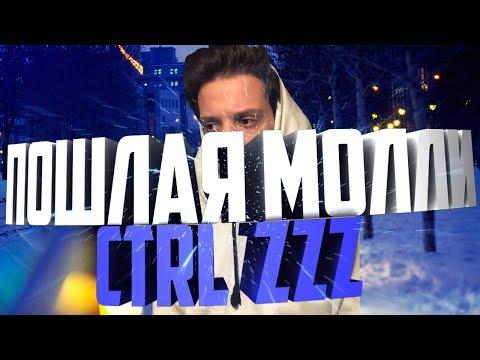 ПОШЛАЯ МОЛЛИ - CTRL+ZZZ (КАВЕР)