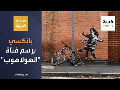 العرب اليوم - شاهد: بانكسي وراء عمل فتاة