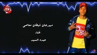 تحميل اغاني مهرجان شيطان معاصى - عبده السيد - SHETAN MA3ASE - ABDO ELSAYED - 2020 MP3