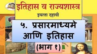 प्रसारमाध्यमे आणि इतिहास (Part 1) 10th Maharashtra Board History Marathi Medium