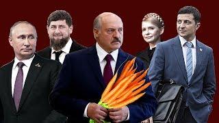 Александр Лукашенко и прочие славяне