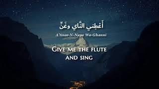 Fairuz - 'Atinee-n-Naya (Modern Standard Arabic) Lyrics + Translation - فيروز - أعطني الناي