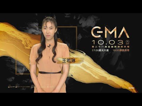 金曲31 ID–王若琳