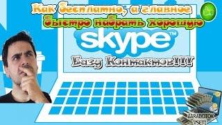 Как бесплатно и быстро набрать хорошую базу Skype контактов