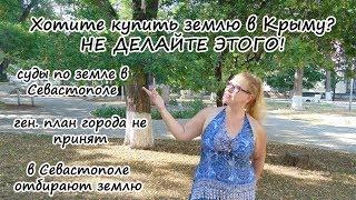 Переезд в Крым на ПМЖ: НЕ ПОКУПАЙТЕ ЗЕМЛЮ!