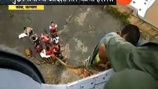 Kalyan   35 People Rescued Successfully With The Help Of Helicopter