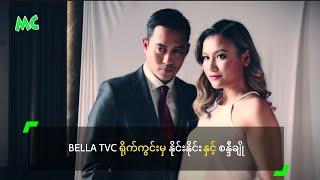 BELLA TVC ႐ိုက္ကြင္းမွ ႏိုင္းႏိုင္း ႏွင့္ စႏီၵခ်ဳိ - Nine Nine Couple
