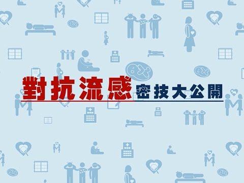 對抗流感密技大公開(疾管署)