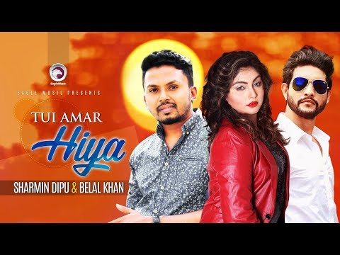 Tui Amar Hiya | Sharmin Dipu | Belal Khan | Bangla New Video Song | 2017  downoad full Hd Video