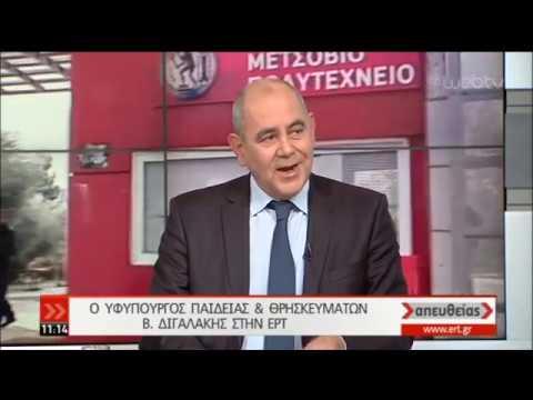 Ο υφυπ. Παιδείας Β. Διγαλάκης στην ΕΡΤ   10/02/2020   ΕΡΤ