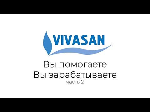 VIVASAN: Система дистрибуции (4)