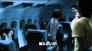 ゴースト・フライト407便プレビュー