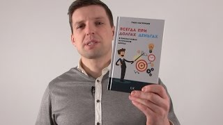 Моя Первая Книга, Новости канала и встреча в спб 31 января