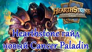 Hearthstone Гайд - Новый Cancer Paladin
