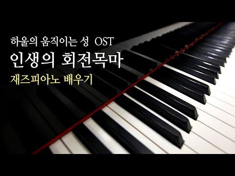 [도약닷컴] 인생의 회전목마 - 하울의 움직이는 성 OST 재즈피아노 강좌 맛보기 / Howl's Moving Castle OST Jazz piano