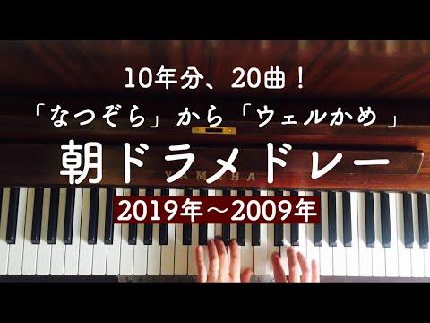 好きな曲、ピアノアレンジして弾きます ご指定の曲を、YouTubeに演奏してアップします! イメージ1