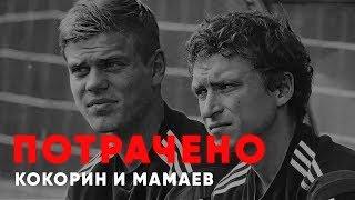 Кокорин и Мамаев избили чиновника и водителя! Разбор видео двух драк