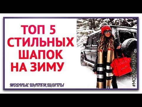 ТОП 5 самых модных шапок.какую шапку купить зимой Шапки на зиму