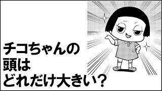 『チコちゃんに叱られる!』のチコちゃんの頭の大きさはどのくらい?湯気を出して怒るけど、大丈夫なのか⁉